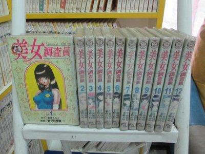 【博愛二手書】青年類漫畫 美女調查員1-12(完) 作者:野村秀樹,定價910元,售價182元