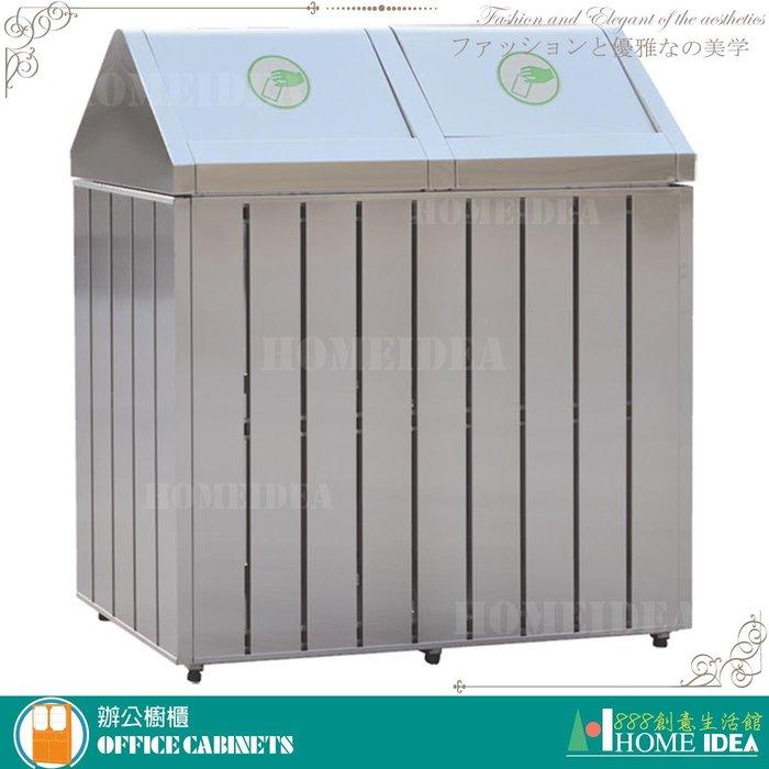 『888創意生活館』138-TH2-109S不銹鋼二分類資源回收桶$20,000元(24-9OA辦公桌辦公椅)台南家具