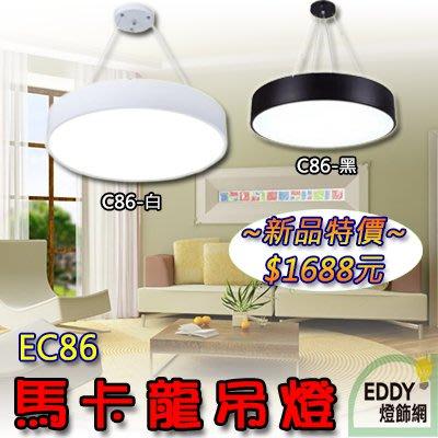 【EDDY燈飾網】(EC86)日光圓型吊燈 LED 40W 燈板 適用辦公室,會議室,賣場,商業空間,展覽 吊線可調長度