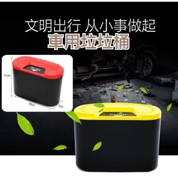 《日樣》台灣現貨發貨 迷你車用垃圾桶 貨車 車用垃圾桶 前排專用掛式垃圾桶 時尚 帶蓋 副駕駛