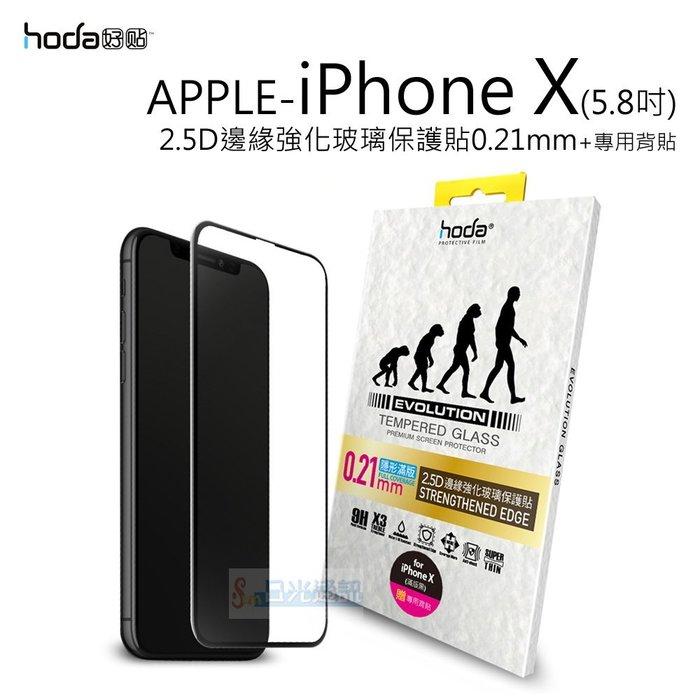 s日光通訊@HODA原廠 【熱賣】 iPhone X 5.8吋 2.5D 邊緣強化玻璃保護貼 0.21mm+專用背貼