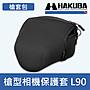 【相機內膽包 L90 L120】HAKUBA 單眼保護套...
