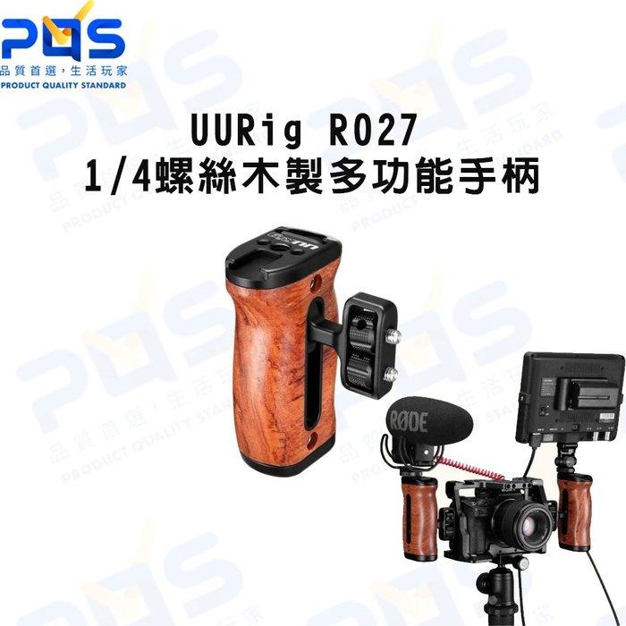 UURig R027 1/4 螺絲木製多功能手柄 擴充配件 相機周邊 台南PQS
