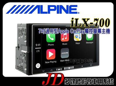 【JD 新北 桃園】ALPINE iLX-700 Apple CarPlay  7吋通用型 觸控螢幕主機 竹記公司貨