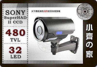 小齊的家 923M全套1/3吋SONY Super HAD Ⅱ CCD紅外線50米 32LED 480線 監視DVR攝影機 可搭H.264監視卡