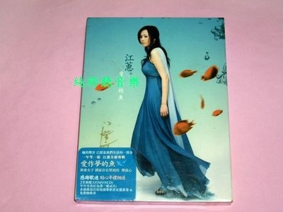 未拆 天后江蕙演唱會必唱愛作夢的魚+專輯超大海報金筆簽名 CD+VCD 周杰倫創作炮仔聲.思念喲等