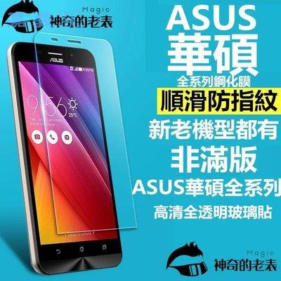 現貨快出 華碩全系列 ASUS ZenFone 2/3/4/5/6 5Z 5Q Live L1 MAX Plus M1鋼化膜 玻璃