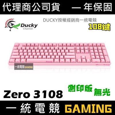 【一統電競】創傑 Ducky Zero 3108 粉色側印版 機械式鍵盤 PBT側刻中文鍵帽 Cherry DK3108