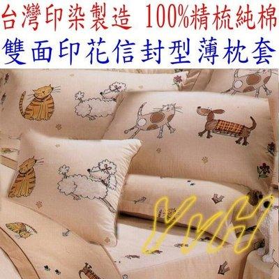 ==YvH==Pillowcase 台灣製造印染100%精梳純棉F060可愛貓狗 信封型薄枕套 雙面印花(現貨)