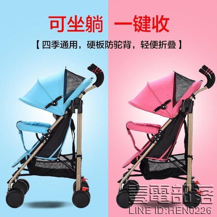 超輕便攜嬰兒推車可坐可躺傘車折疊簡易四輪避震寶寶手推小嬰兒車