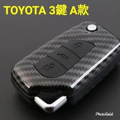 卡夢 TOYOTA 豐田 ALTIS 11代 12代 摺疊 鑰匙套 鑰匙 保護套 11代 碳纖維 卡夢 鎖匙 皮套 A款