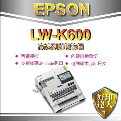 【好印達人+含稅】EPSON LW-K600 手持式高速列印標籤機 另有 LW-600P/LW-1000P