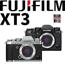 【新鎂】富士 平輸 Fujifilm X-T3 單機身