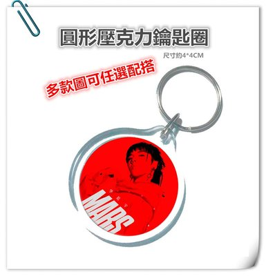[東大][現貨]02A10  [雙面圖可選]華晨宇火星人同款圓形壓克力挂件鑰匙扣鑰匙圈