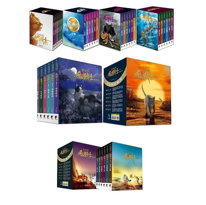 【朵莉小舖獨家套書預購】貓戰士1-6 部曲 套書共 36 冊套書原定價  8,849元   本館讀家特惠價 6,620元