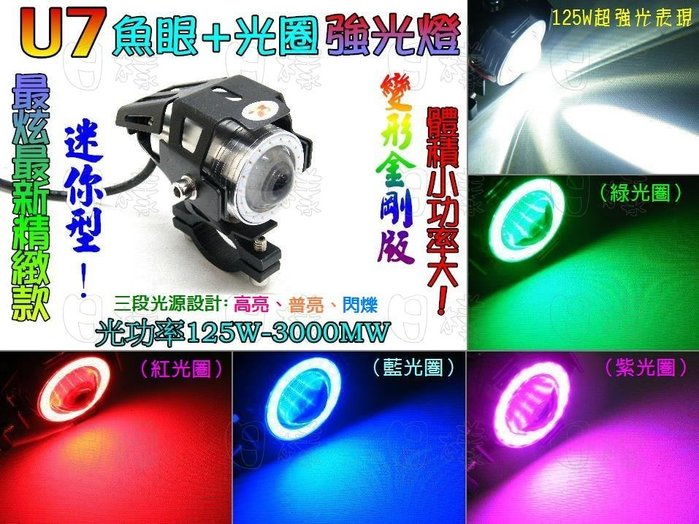 《日樣》小體積 U7超強光 魚眼+光圈 超聚焦(強光/弱光/爆閃)輔助燈 探照燈 霧燈 日行燈(12V-24V)
