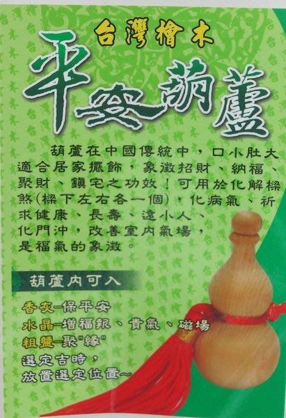 台灣檜木(小)開口型平安葫蘆(7cm)中國結天然葫蘆/葫蘆吊飾/可加水晶/ 加精油