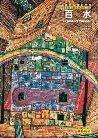 *小貝比的家*藝術家~世界名畫家全集~ 百水:表現主義環境藝術大師