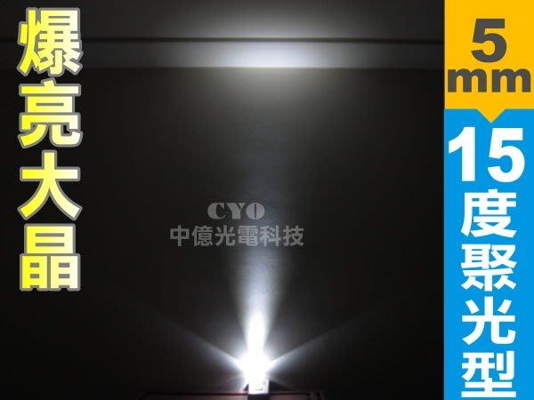 中億☆【最高亮度】5mm 15°聚光型【白光】led 燈泡、『35000MCD』可做投射燈/手電筒/探照燈/聚光燈等