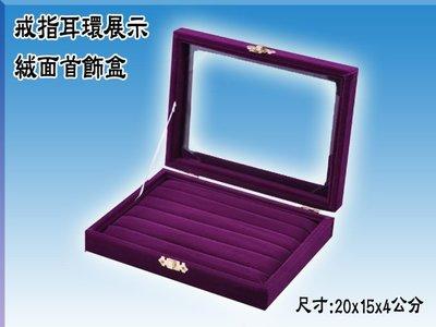 【幸福小鋪】絨面戒指耳環展示首飾盒/珠寶箱/首飾箱 /耳環盒陳列盒展示盒-多色