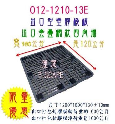 110*110 (公分) 出口套疊四向插棧板 O12-1111-13E 全新限量特價 免煙燻 塑膠棧板 環保棧板 非二手
