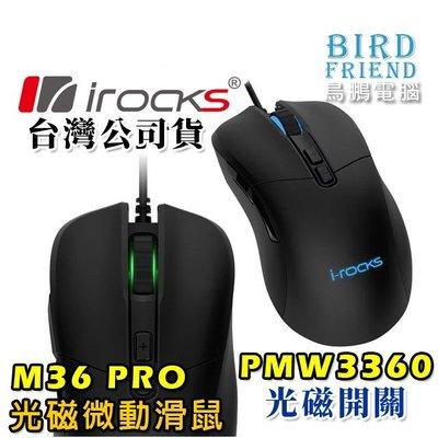【鳥鵬電腦】i-rocks 艾芮克 M36 Pro 光磁微動滑鼠 光磁微動開關 PMW3360 光學引擎 RGB 電競