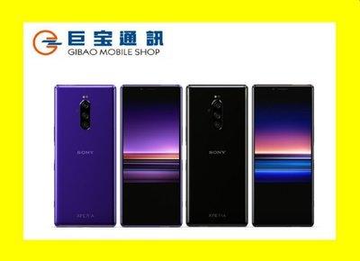 巨宝通訊-攜碼亞太月繳696手機7500元SONY Xperia 1 X1 巨寶