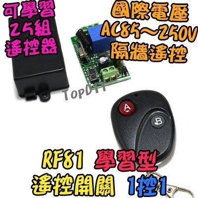 【阿財電料】RF81 智慧型 遙控開關 學習型 遙控燈 遙控插座 穿牆遙控 電器 遙控器 開關 燈具 遙控 嘉義市