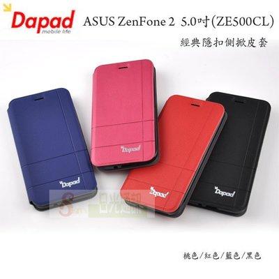 s日光通訊@DAPAD原廠 ASUS ZenFone 2 (ZE500CL) 5吋 經典隱扣軟殼側掀皮套 磁扣側翻保護套