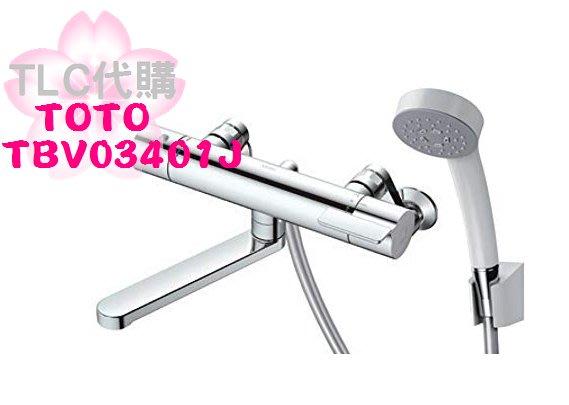 【TLC代購】TOTO 浴室用 溫控龍頭 TMGG40E 後繼新款 TBV03401J ❀預購商品❀