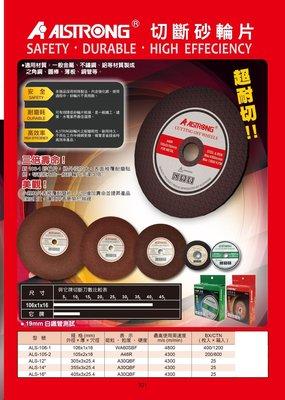 附發票 (東北五金) ALSTRONG不銹鋼金屬 超耐切 切斷砂輪片ALS-105-2