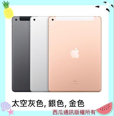 【西瓜通訊】高雄有店面 全新未拆Apple iPad Wi-Fi 32GB 10.2吋 支援APPLE Pencil