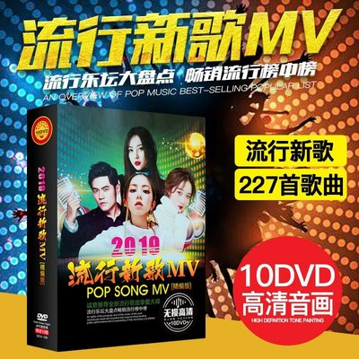 2019流行車載音樂歌曲DVD光碟汽車高清MV視頻dvd碟片非cd光盤-kl3