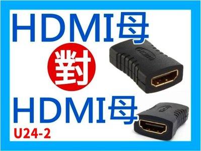 【傻瓜批發】(U24-2) HDMI母...