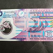 數字移位2014年香港政府10元UNC膠鈔635866
