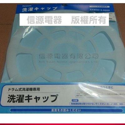 全新【國際牌Panasonic滾筒洗衣機專用毛毯遮蓋D2932-0030 】適用NA-D106X1【信源】