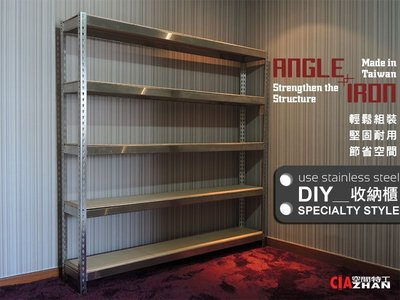 空間特工》304不鏽鋼 免螺絲角鋼 150x45x180cm五層架 廚具收納架 倉儲架  無塵室層架 S5015651