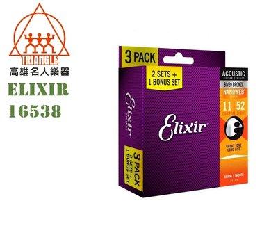 【名人樂器】Elixir 16538 (11-52) 薄膜 80/20 黃銅 NANOWEB 木吉他弦 三包裝