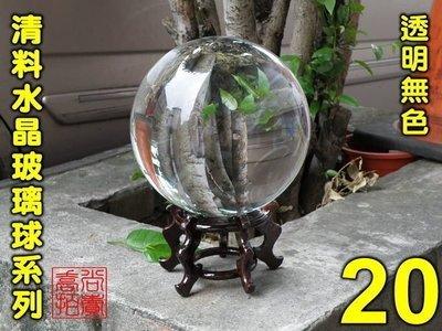 【威利購】高透度水晶球【透明無色20公分級】風水.倒影.水晶玻璃球