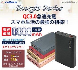 ☆韓元素╭☆CellEvo 8000mAh QC3.0 鋁合金 行動電源 超薄 3A TYPE-C EC8000CV