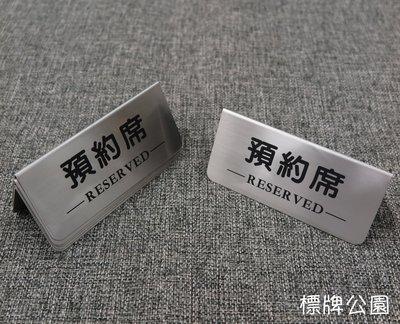 ⚠️標牌公園⚠️ 現貨 - 不鏽鋼餐廳預留座位牌訂位牌Reserved牌桌牌告示牌預約桌上三角立牌 已訂位牌 餐廳必備