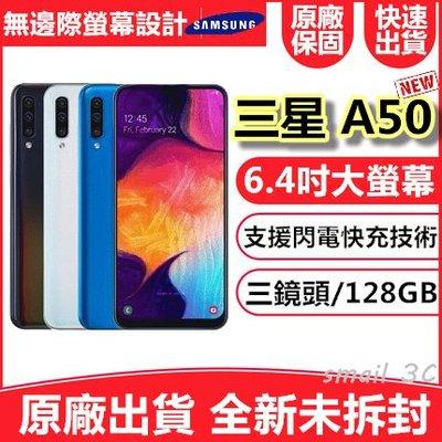 全新公司貨 三星Samsung Galaxy A50 6G/128G手機空機 另售A20 A30 A70 A9基隆可自取