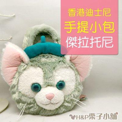 預購 Gelatoni  傑拉托尼 手提包 小包 造型包包 東京迪士尼海洋 生日禮物[H&P栗子小舖]
