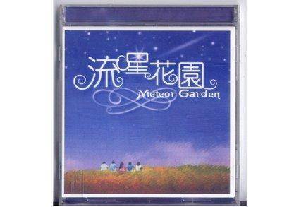 台灣偶像劇 流星花園 電視原聲碟