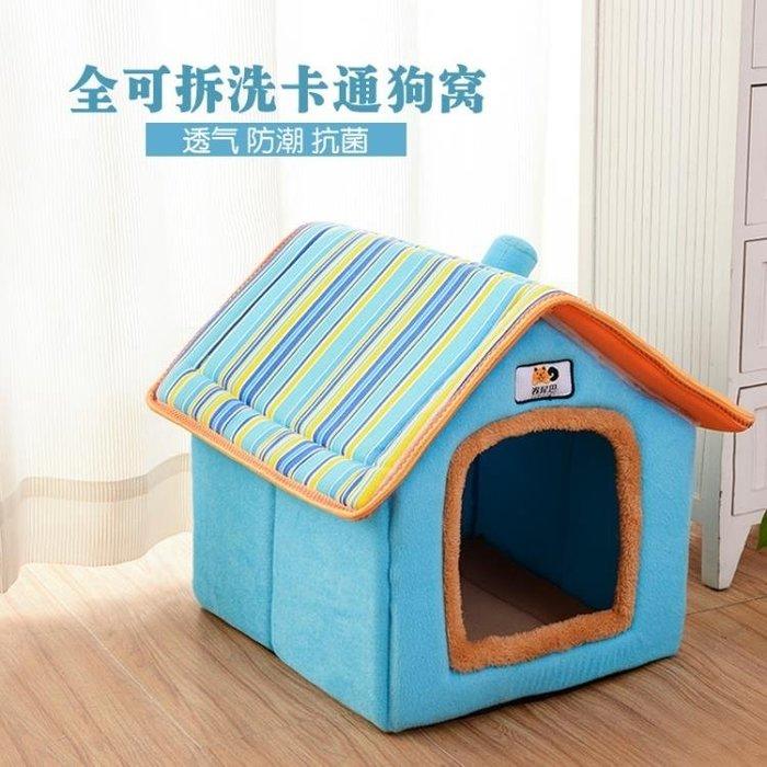 寵物窩小狗狗窩四季可拆洗泰迪比熊小型犬狗房子寵物用品貓窩別墅