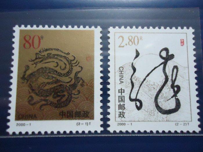 中國郵票--2000-1 二輪生肖 龍 2全 一套 上品