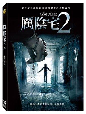 (全新未拆封)厲陰宅2 The Conjuring 2 DVD(得利公司貨)