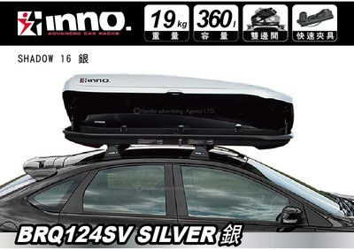   MyRack   INNO SHADOW 16 銀 BRQ124SV 車頂箱 FORCE 6352 6351
