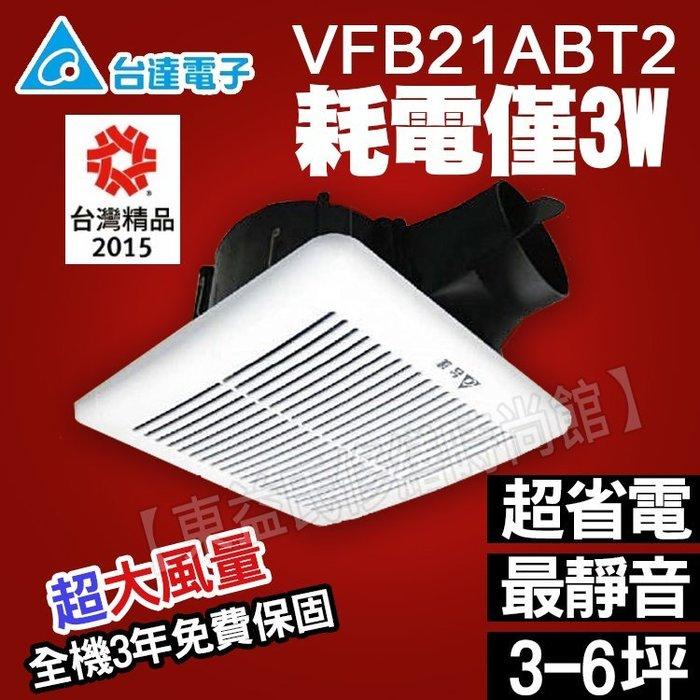 含稅 現貨 台達DC直流節能換氣扇VFB21ABT2抽風機/通風扇【東益氏】售阿拉斯加 樂奇 三菱VFB21AXT2