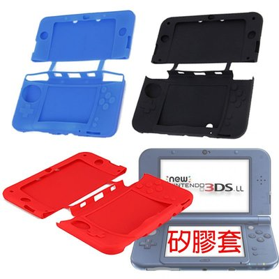 3DS207 NEW 3DSLL、NEW 3DS XL 專用 矽膠套 軟殼 保護套 矽膠殼 保護殼